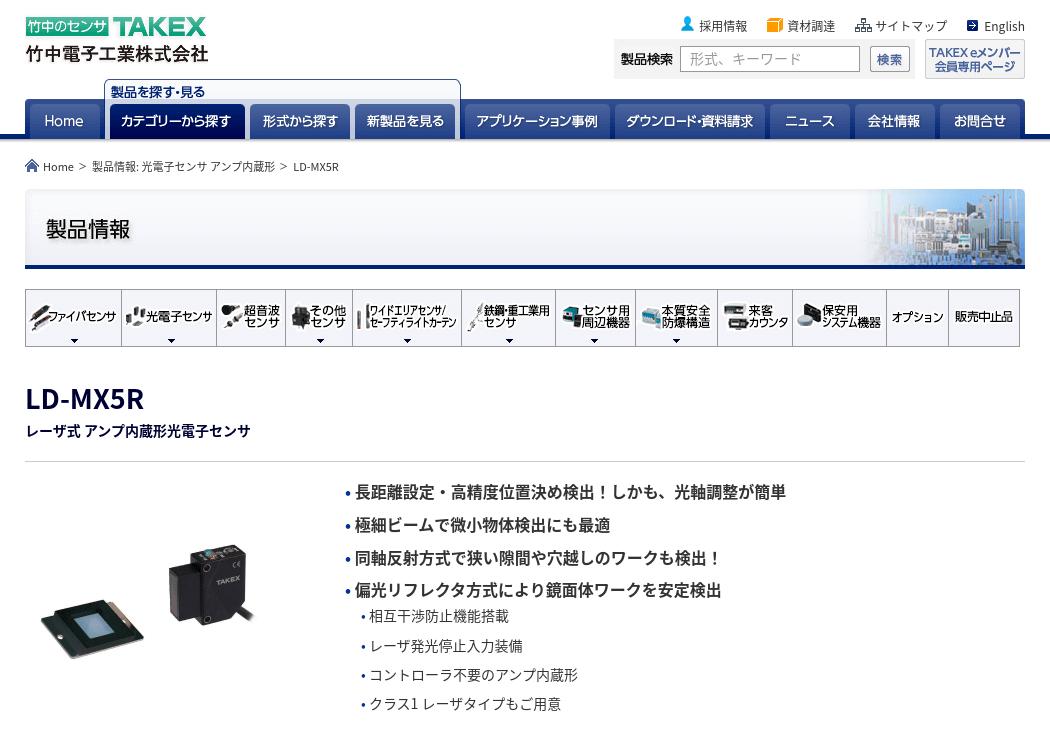 LD-MX5R