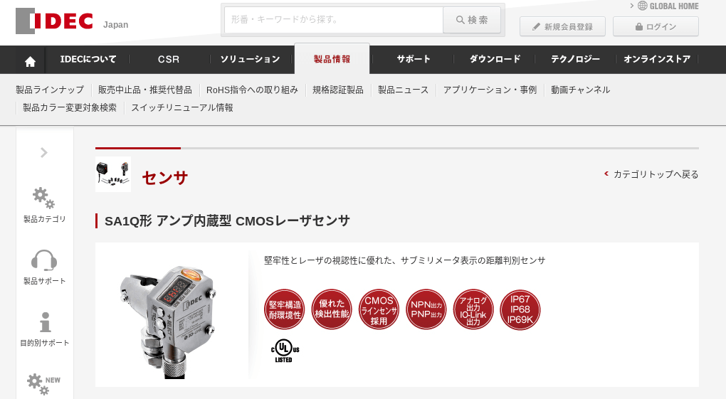 SA1Q形 アンプ内蔵型 CMOSレーザセンサ