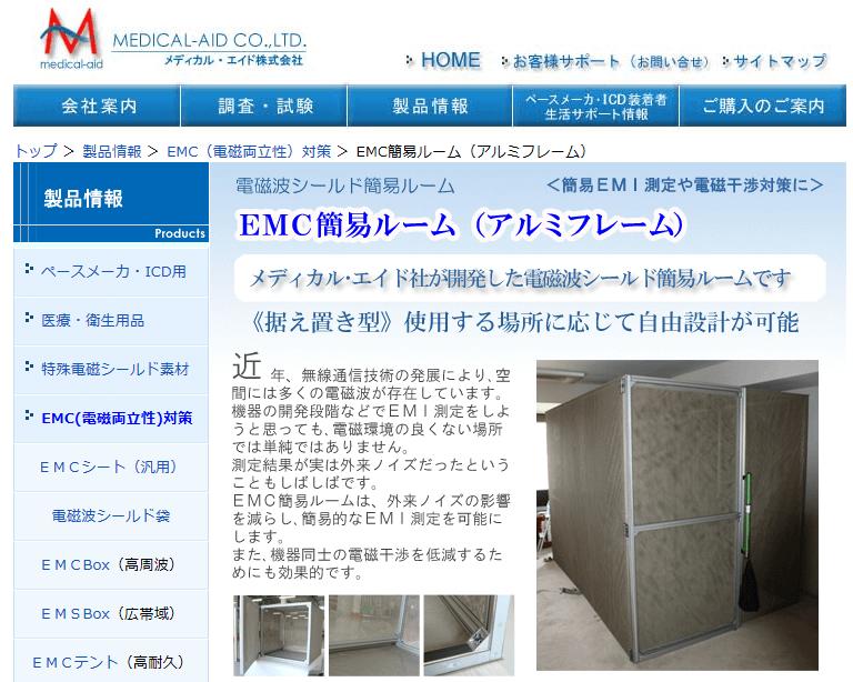 EMC簡易ルーム