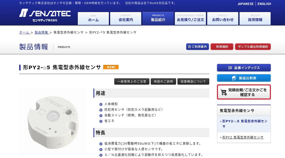 形PY2-*5 焦電型赤外線センサ