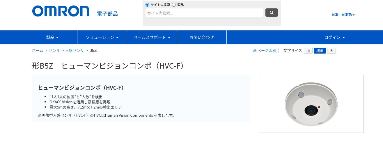 形B5Z ヒューマンビジョンコンポ(HVC-F)