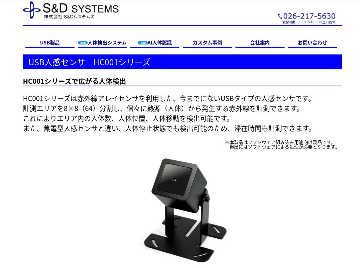 USB人感センサ HC001シリーズ