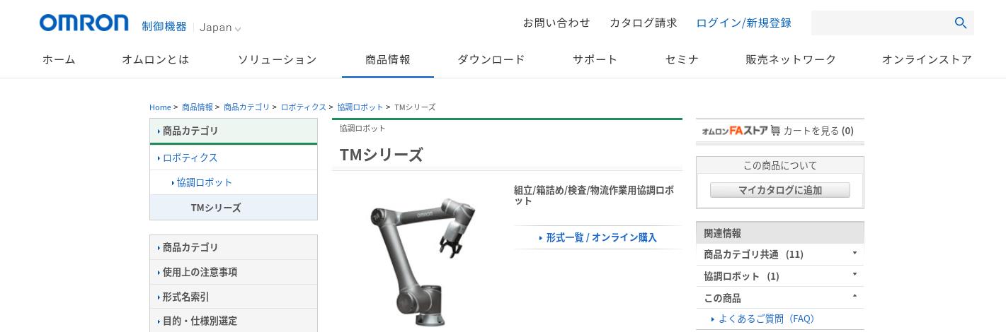 TMシリーズ