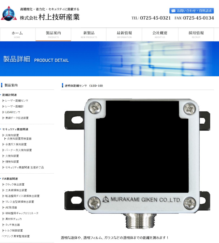 透明体距離センサ(LED-10)