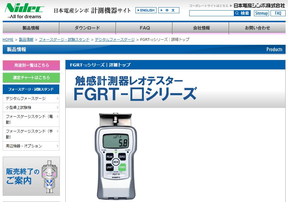 FGRT-□シリーズ