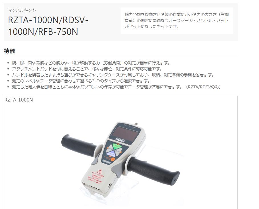 RZTA-1000N/RDSV-1000N/RFB-750N