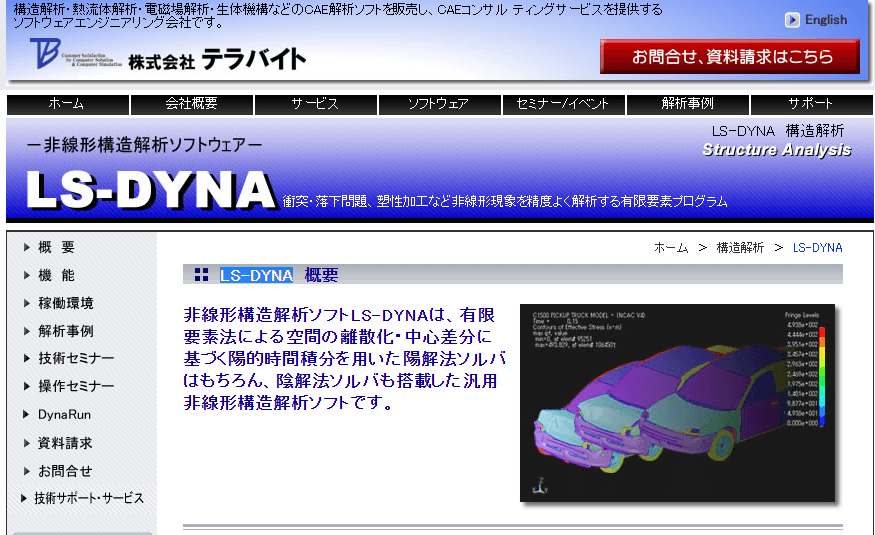 LS-DYNA