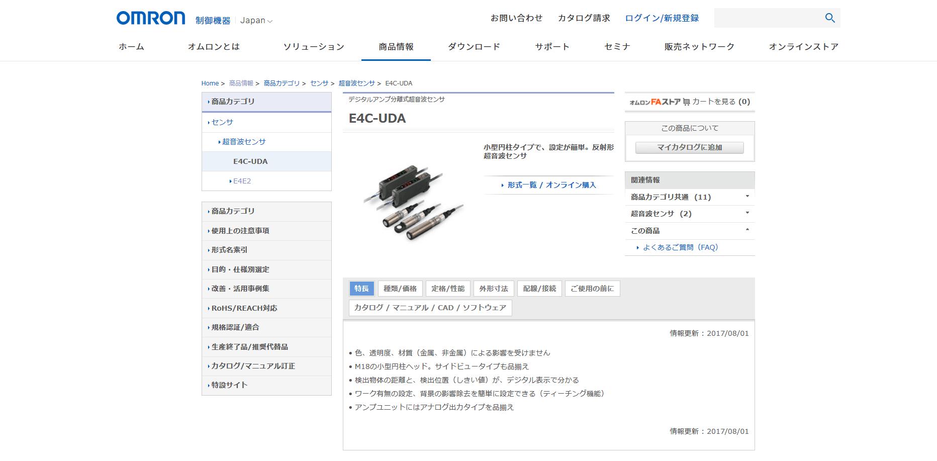 E4C-UDA