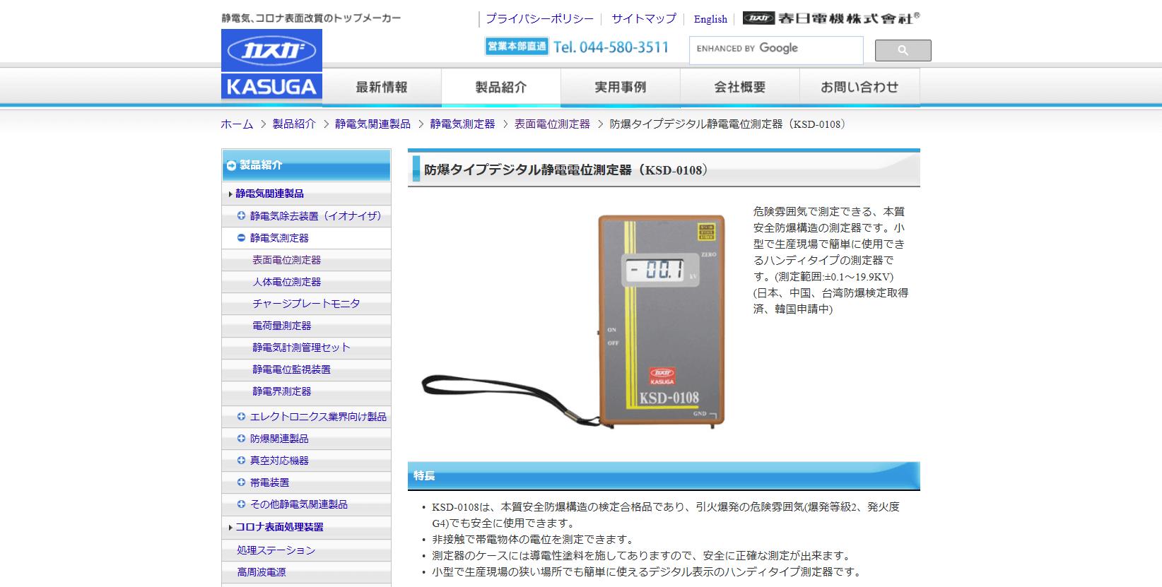 防爆タイプデジタル静電電位測定器(KSD-0108)