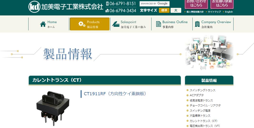 CT1911RF(方向性ケイ素鋼板)
