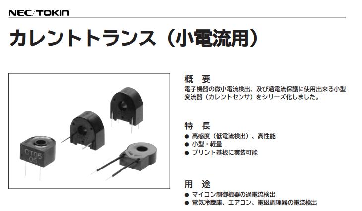 カレントトランス(小電流用)