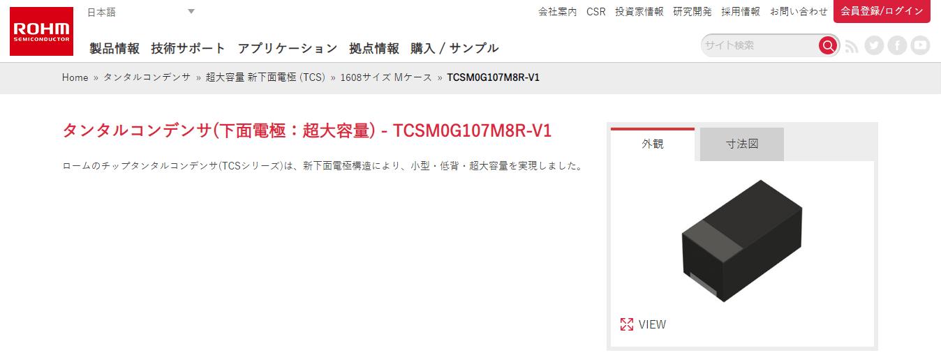 超大容量 新下面電極タイプ タンタルコンデンサ (TCS)