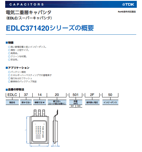 EDLC371420