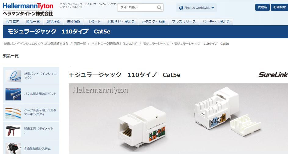 モジュラージャック 110タイプ Cat5e