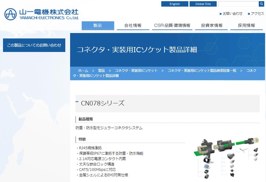 CN078シリーズ