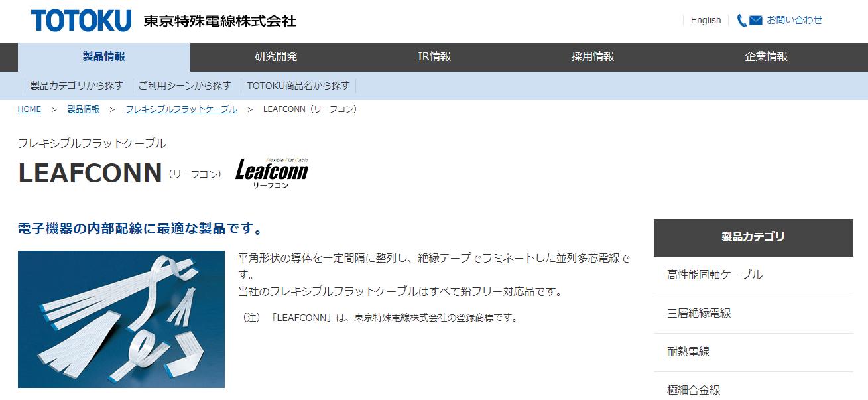 LEAFCONN(リーフコン)