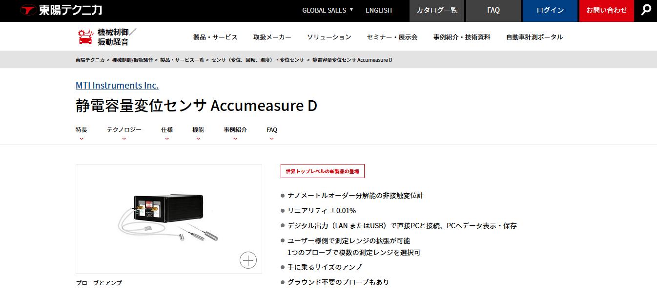 静電容量変位センサ Accumeasure D