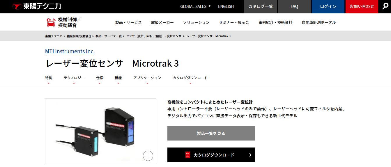 レーザー変位センサ Microtrak 3