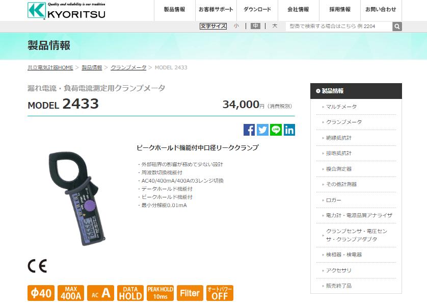 MODEL 2433