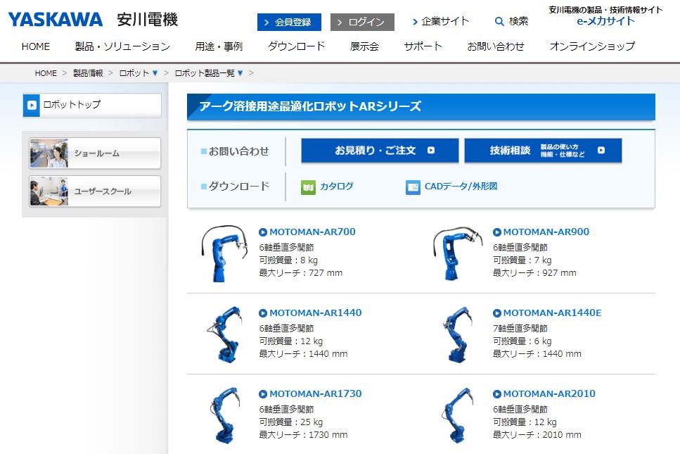 アーク溶接用途最適化ロボットARシリーズ
