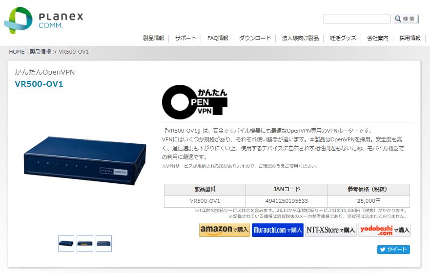 VR500-OV1