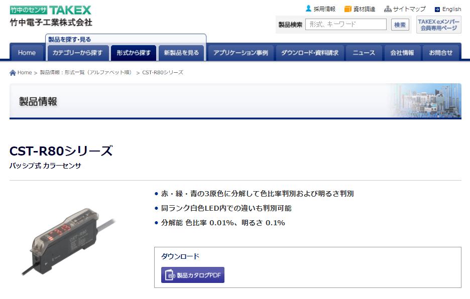 CST-R80シリーズ