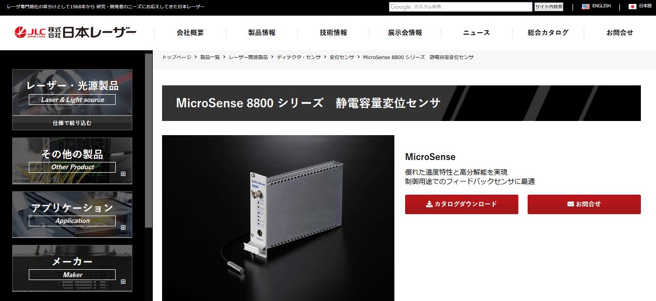 MicroSense 8800 シリーズ
