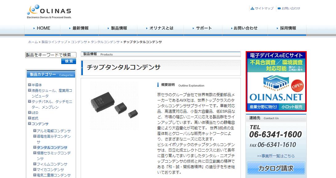 チップタンタルコンデンサ