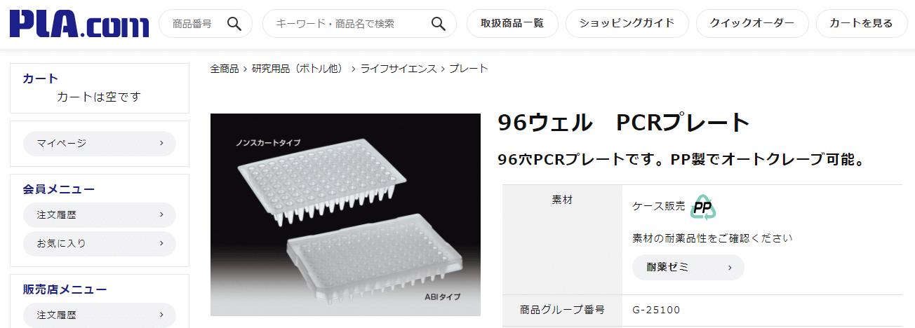 96ウェル PCRプレート