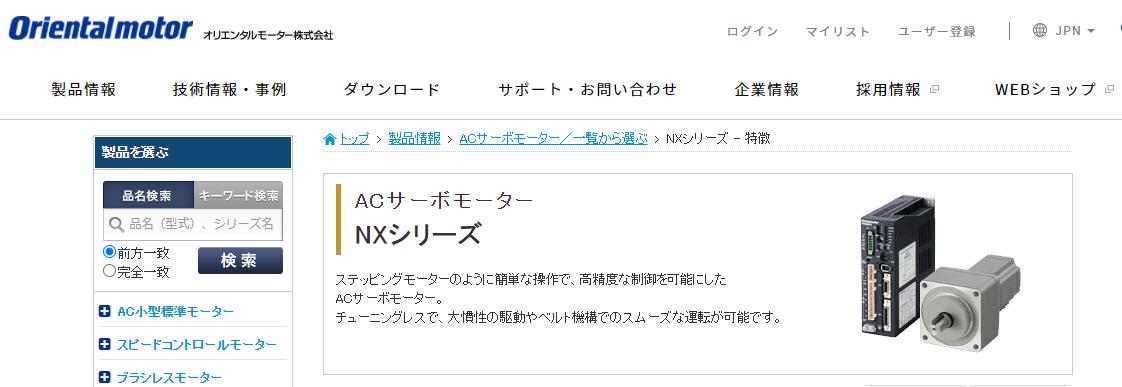 ACサーボモーターNXシリーズ