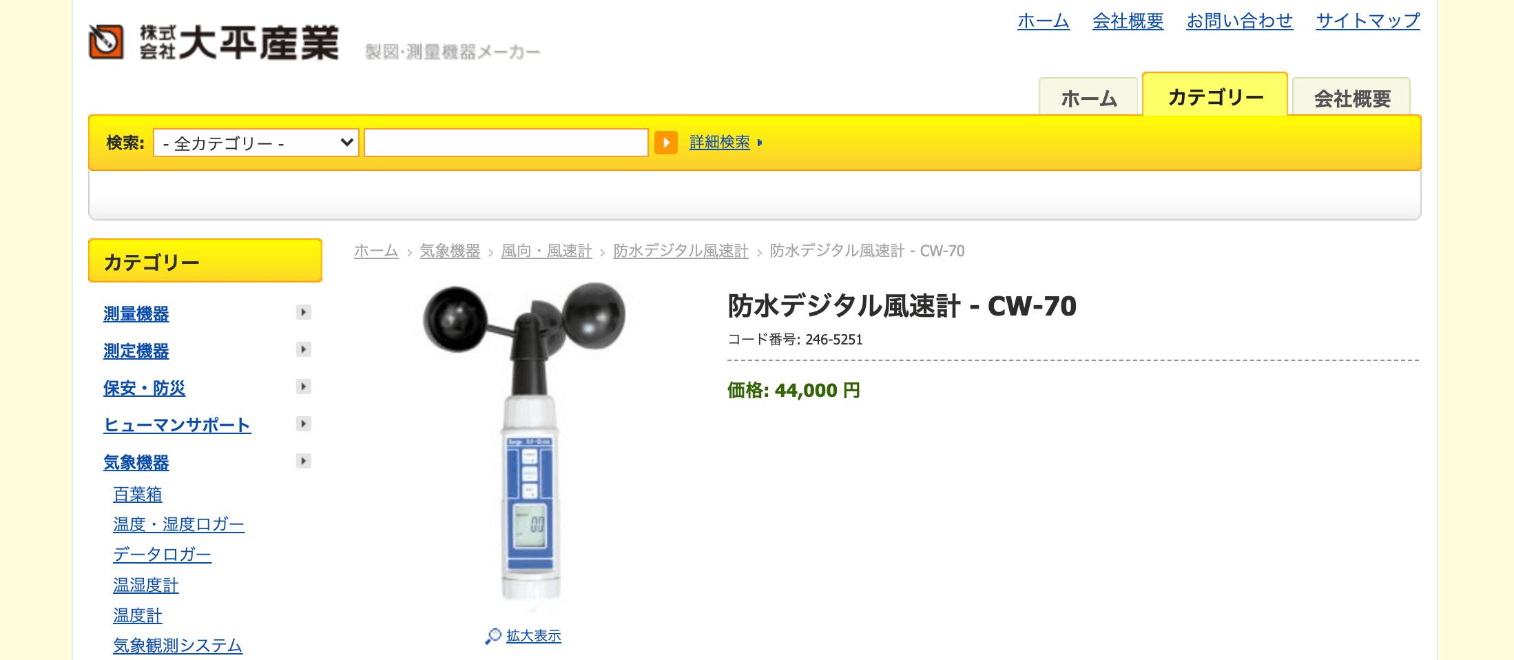防水デジタル風速計 - CW-70