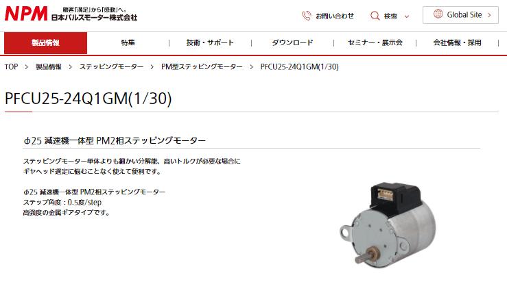 PFCU25-24Q1GM(1/30)
