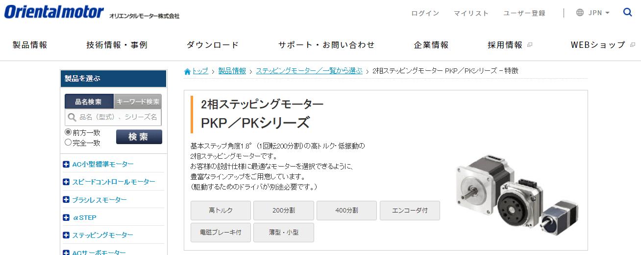 PKP/PKシリーズ