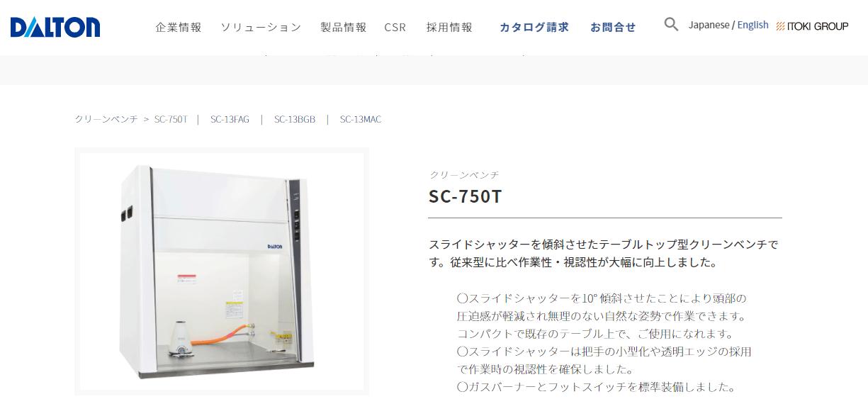 SC-750T