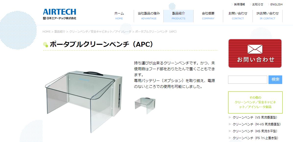 ポータブルクリーンベンチ(APC)