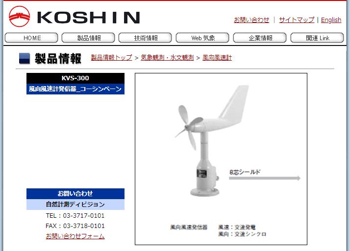 風向風速計発信器 コーシンベーン KVS-300