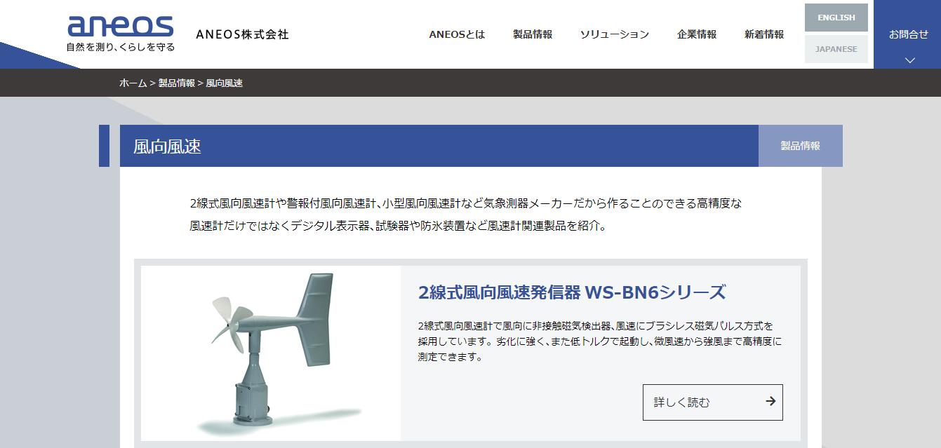 2線式風向風速発信器 WS-BN6シリーズ
