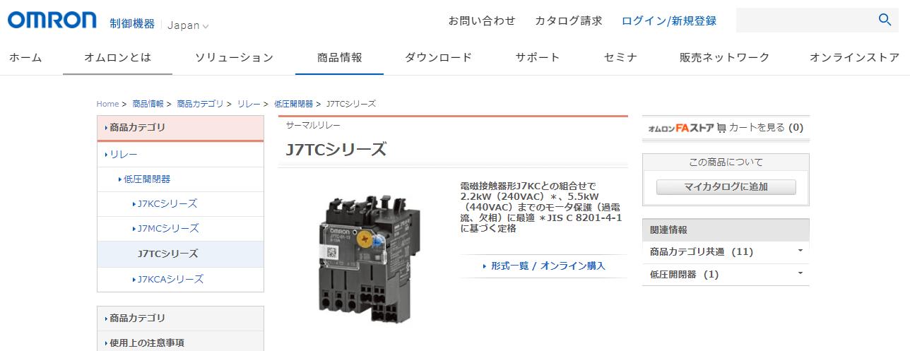 J7TCシリーズ