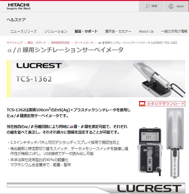 LUCREST TCS-1362