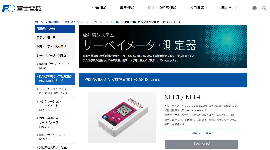 携帯型環境ガンマ線測定器 PEGASUS series NHL3 / NHL4