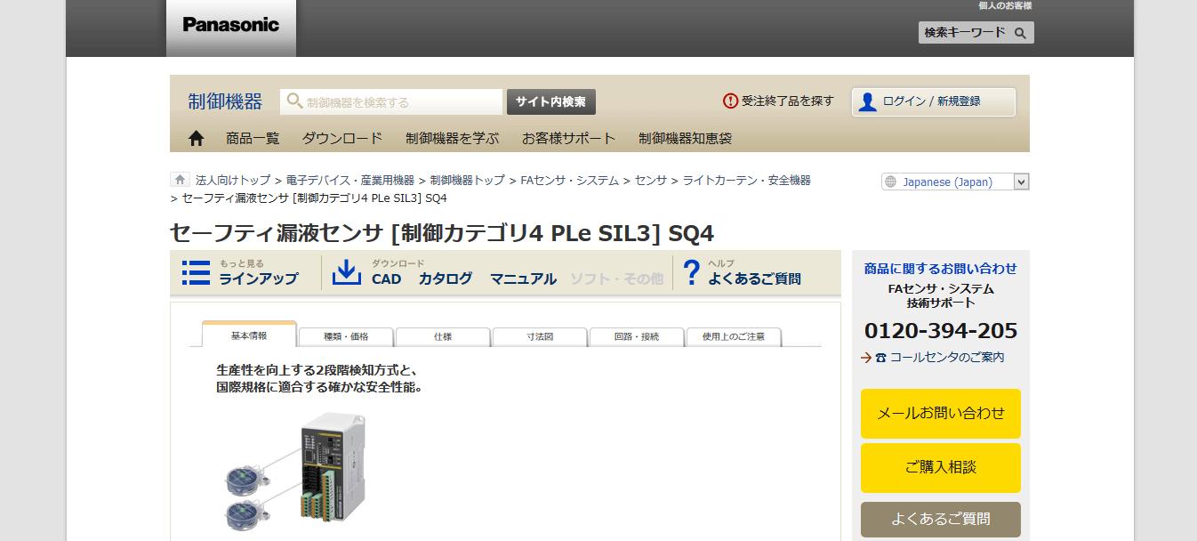 セーフティ漏液センサ [制御カテゴリ4 PLe SIL3] SQ4