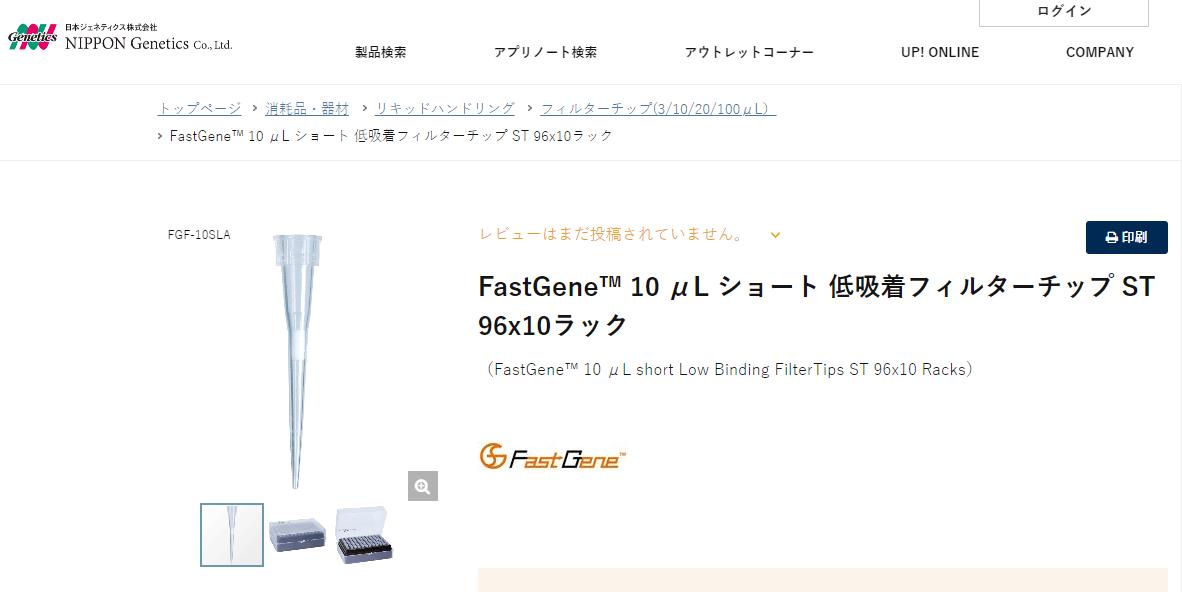 FastGene™ 10 μL ショート 低吸着フィルターチップ ST 9