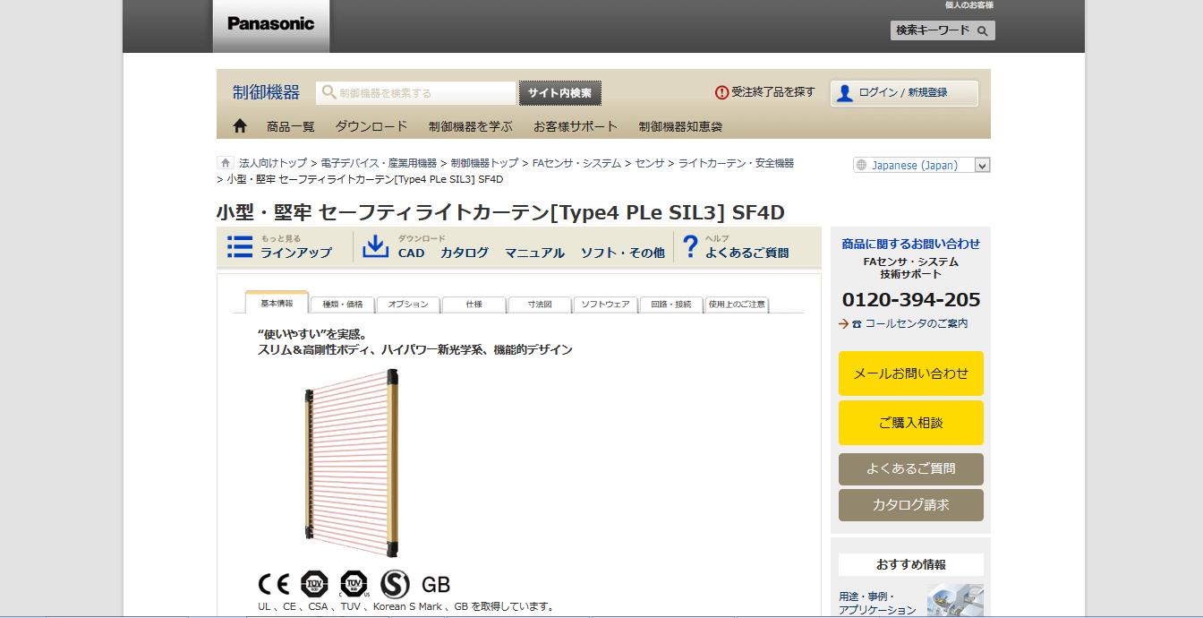 小型・堅牢 セーフティライトカーテン[Type4 PLe SIL3] SF4D