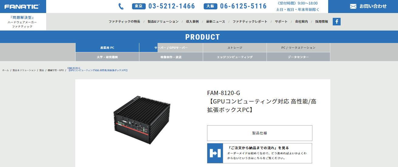 FAM-8120-G