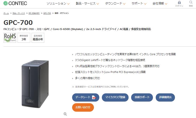 GPC-700