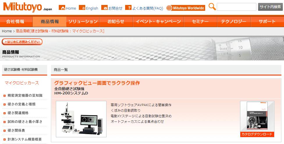 HM-200システムD