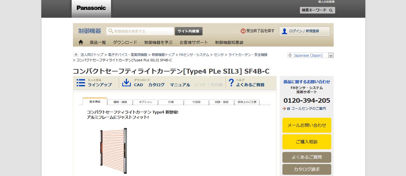 コンパクトセーフティライトカーテン[Type4 PLe SIL3] SF4B-C