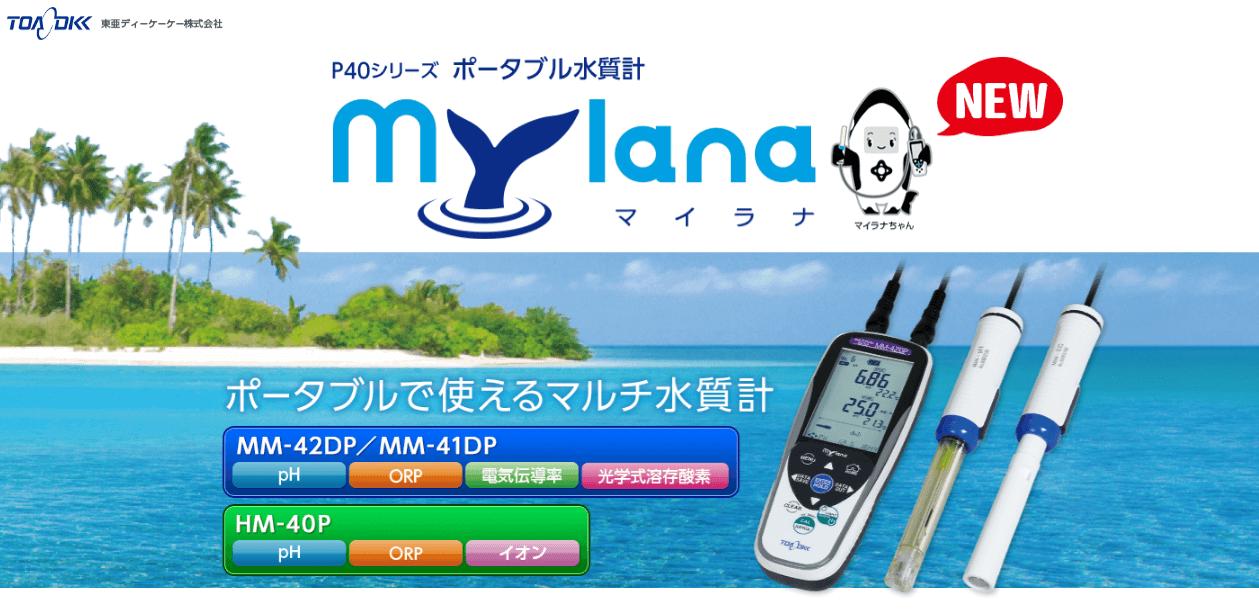 ポータブル水質計 MM-42DP