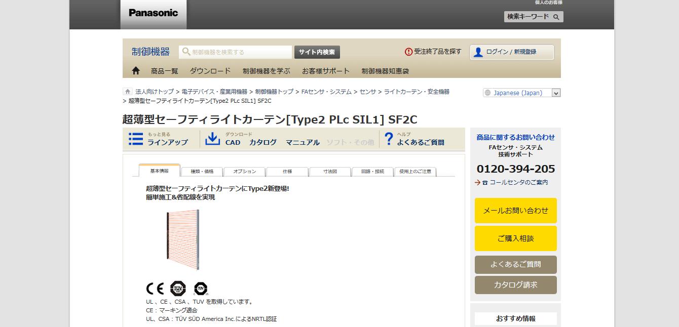 超薄型セーフティライトカーテン[Type2 PLc SIL1] SF2C