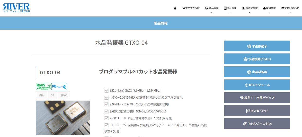 GTXO-04